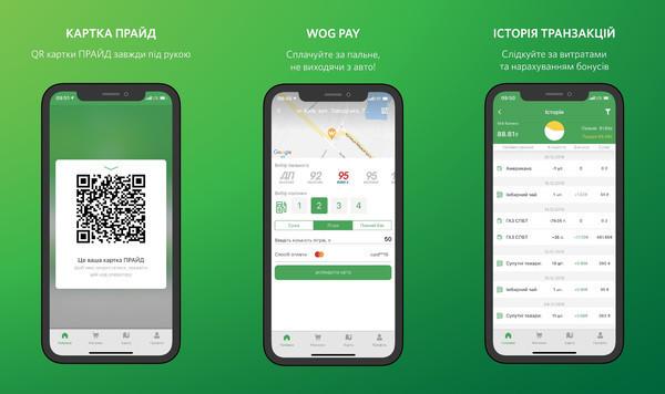 WOG полностью обновил свое мобильное приложение