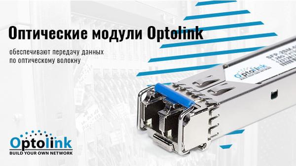Оптические модули Optolink