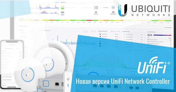 Новая версия Ubiquiti UniFi Network Controller