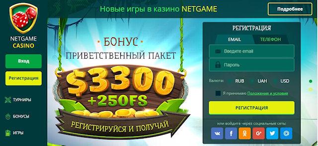 Преимущества НетГейм в сравнении с другими онлайн казино