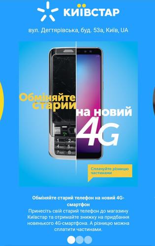 Киевстар запустил новый сервис Starinfo в сети фирменных магазинов
