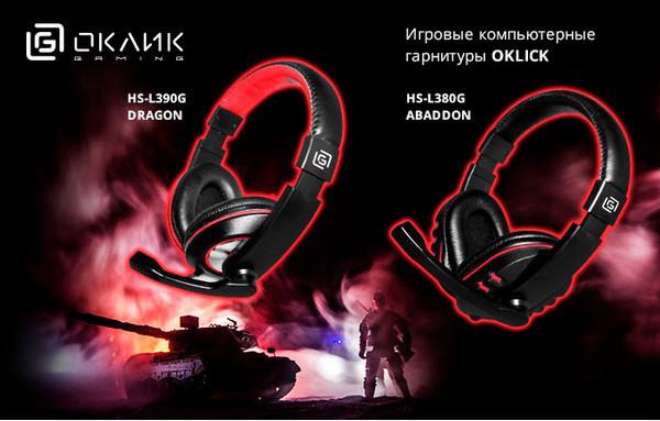 Игровые компьютерные гарнитуры OKLICK HS-L380G Abaddon и HS-L390G Dragon