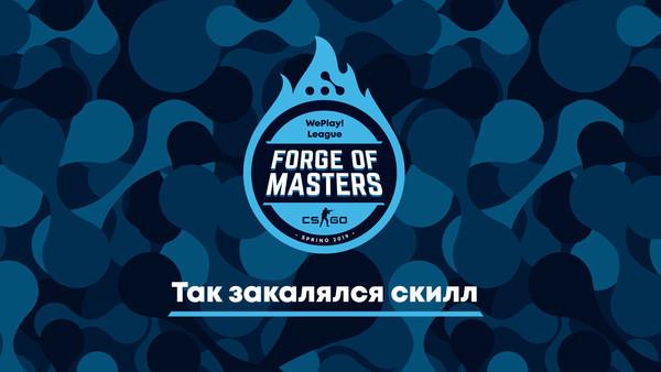 В Киеве пройдет финал киберспортивного турнира Forge of Masters. WePlay! League