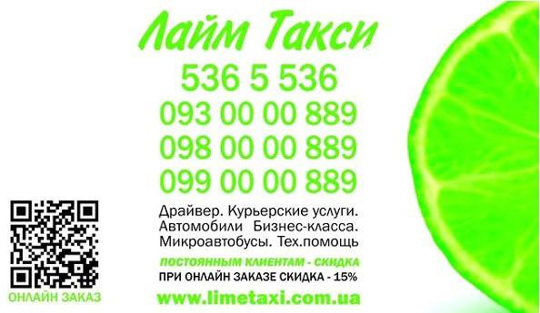Срочное Лайм Такси онлайн в Киеве