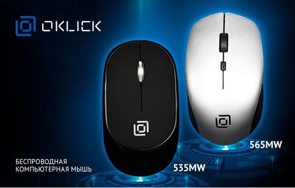 Новые офисные мышки OKLICK 535MW и 565MW