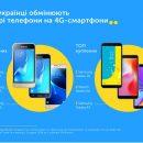 Киевстар меняет старые смартфоны на новые со скидкой