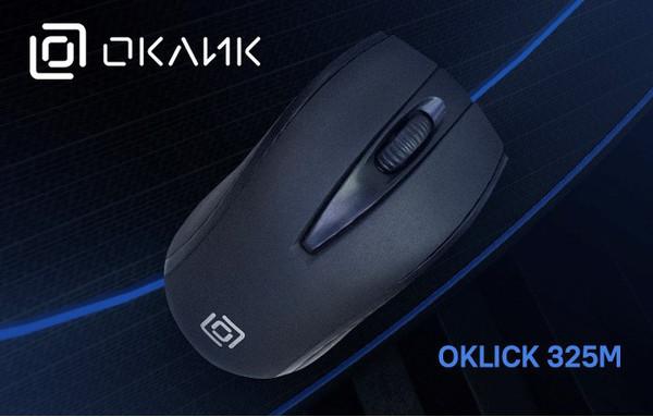 Компьютерная мышь OKLICK 325M