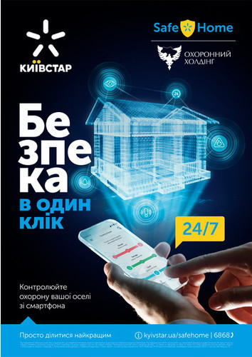 Услуга охраны недвижимости SafeHome от Киевстар теперь в новых городах