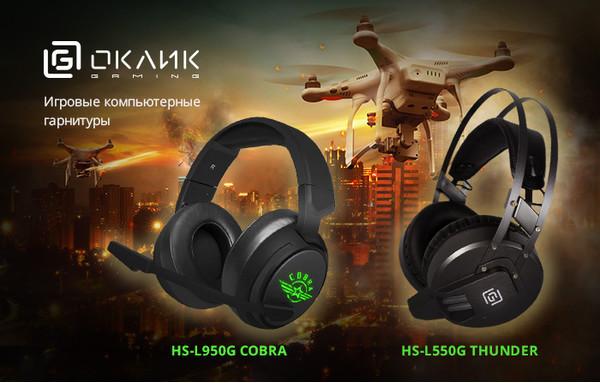 Игровые компьютерные гарнитуры HS-L550G и HS-L950G