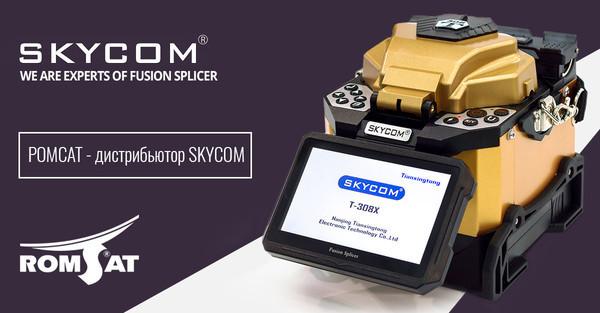 РОМСАТ - дистрибьютор SKYCOM в Украине