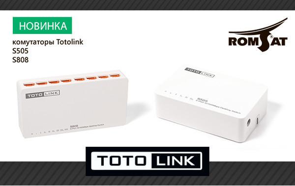 Новая поставка оборудования Totolink