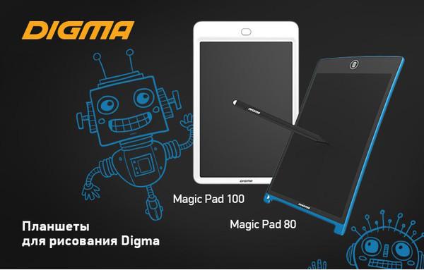 Планшеты для рисования DIGMA Magic Pad 80 и Magic Pad 100