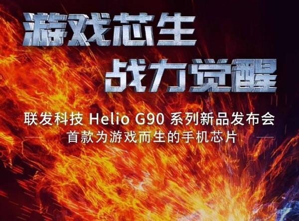 Helio G90 и др. новые чипы MediaTek будут представлены 30 июня