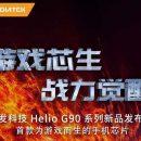 MediaTek Helio G90 – новый мощный чип для игровых смартфонов