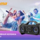 Портативная аккустика DIGMA S-38