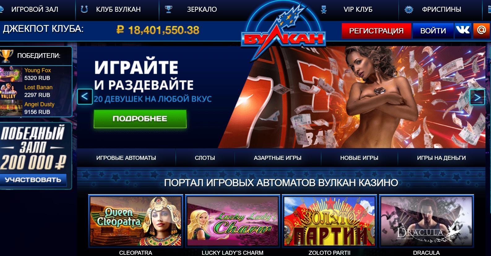 Официальная страница популярной игровой площадки Вулкан