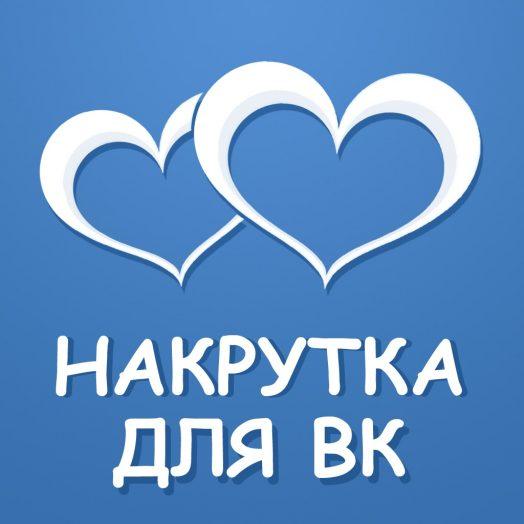 Накрутка лайков на аву ВКонтакте