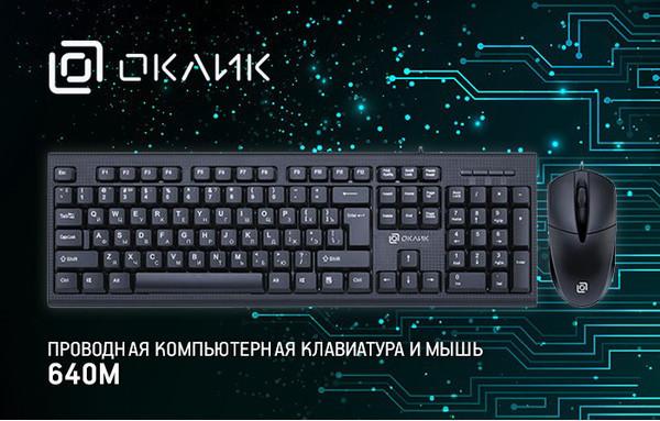 OKLICK 640M - новый беспроводной комплект мышка + клава