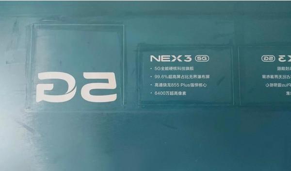 Vivo NEX 3 5G – объявлена дата анонса нового флагмана