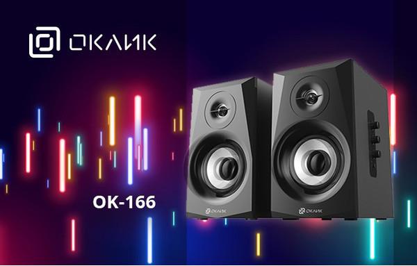 ОКЛИК ОК-166 - мощная акустика