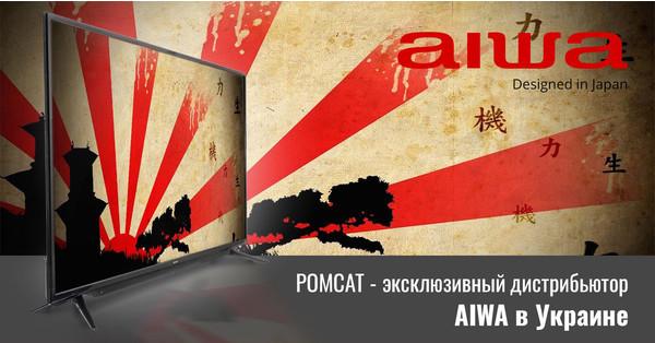 РОМСАТ - эксклюзивный дистрибьютор AIWA