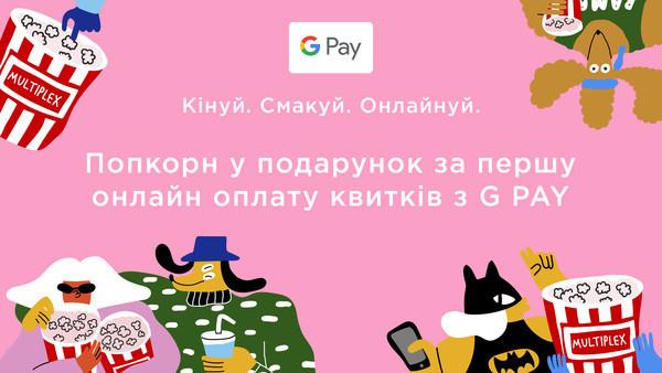 Multiplex запустил Google Pay для онлайн покупок