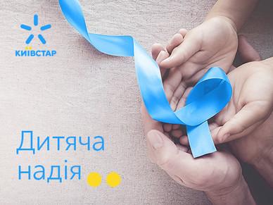 Абоненты Киевстар перечислили с помощью SMS более миллиона гривен