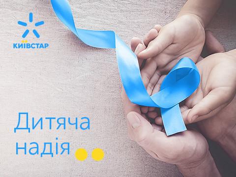 Одесская областная детская больница получила оборудование благодаря SMS