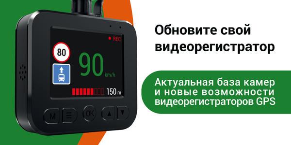 Обновление прошивки для видеорегистраторов с GPS