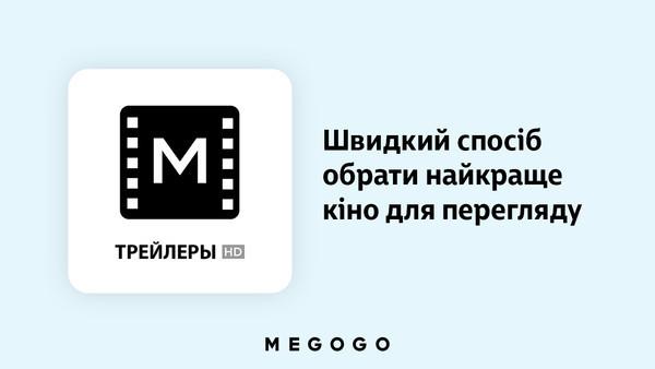 MEGOGO запустил круглосуточный канал с трейлерами