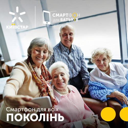 Киевстар открывает первую онлайн-школу мобильной грамотности