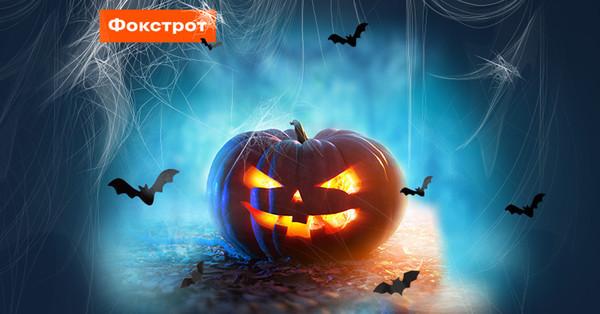 Скидки до 60 % на Хеллоуин от Фокстрот