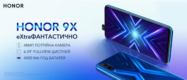 Бренд HONOR представляет смартфон HONOR 9X на глобальном рынке