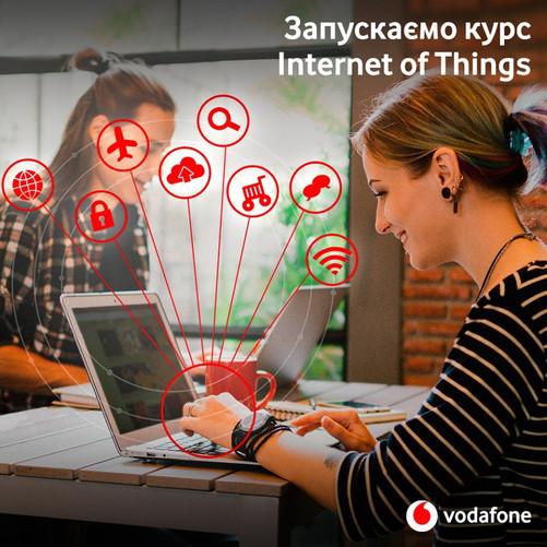 Стартовал пилотный образовательный курс Интернета вещей от Vodafone