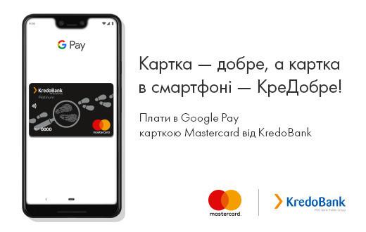 Google Pay стал доступен держателем карт Mastercard от KredoBank