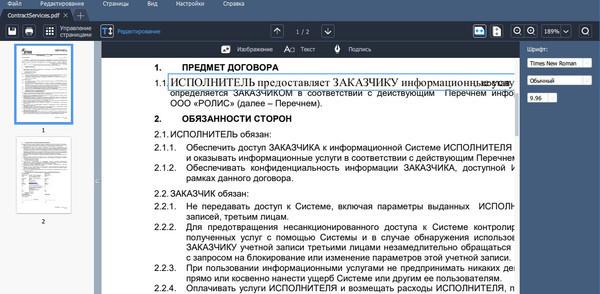 Как отредактировать PDF-документы