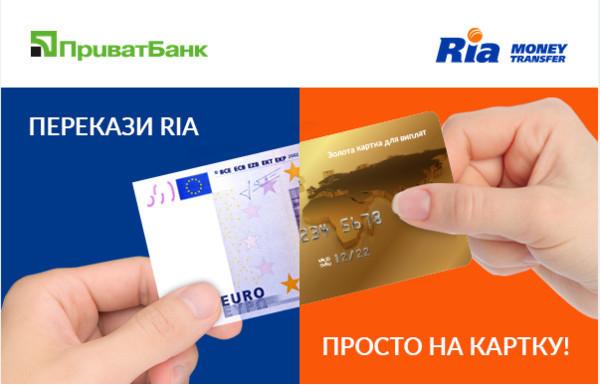 ПриватБанк и Ria Money Transfer запустили сервис прямых денежных переводов