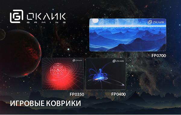 Игровые коврики для мышей OKLICK: OK-FP0350, OK-FP0400 и OK-FP0700