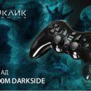 Компьютерный игровой геймпад OKLICK GP-300M Darkside