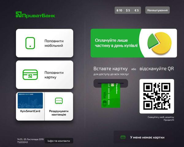 ПриватБанк запустил сервис пополнения KyivSmartCard и проездных в столичном метр
