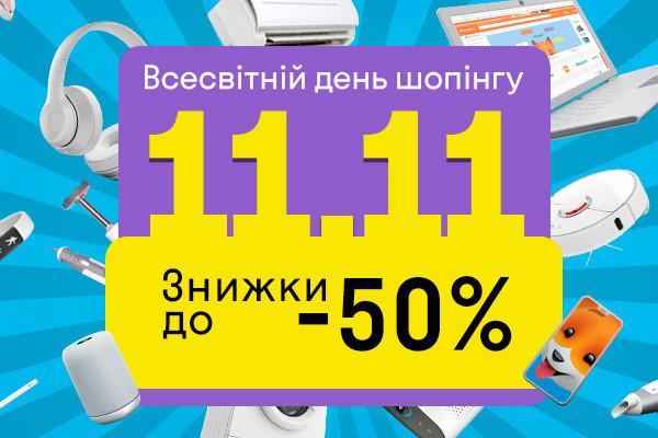 Шопоголики в ожидании Всемирного дня шопинга