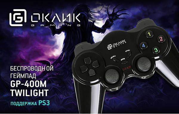 Геймпад OKLICK GP-400MW Twilight
