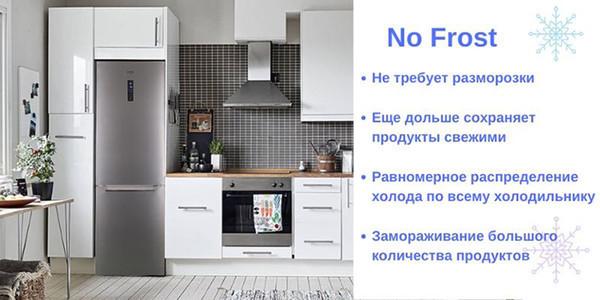 Система No Frost в современных холодильниках Ergo