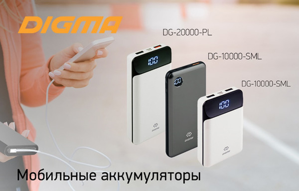 DG-10000-SML, DG-10000-SML-BL и DG-20000-PL - мобильные аккумуляторы DIGMA