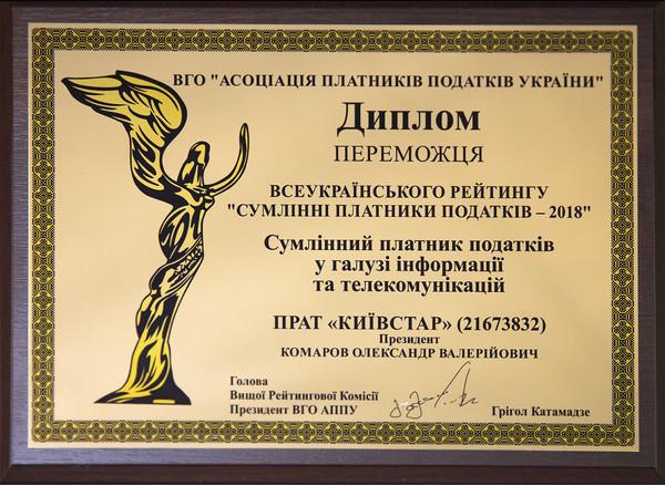 Киевстар признан плательщиком налогов №1 в отрасли связи