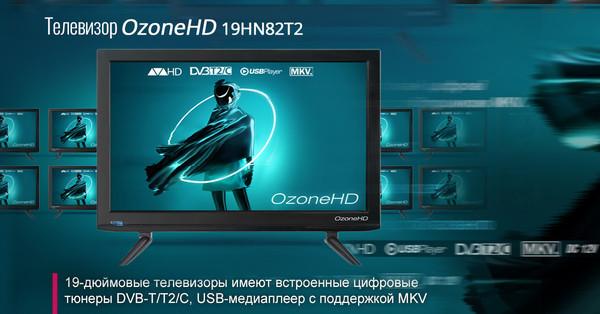 """Новинка - телевизор OzoneHD 19"""" 19HN82T2"""