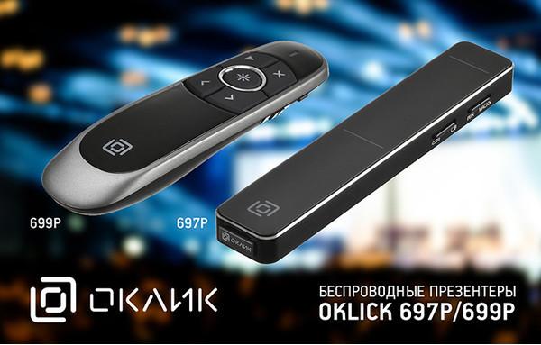 Новые презентеры OKLICK 697P и 699P