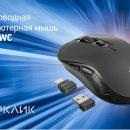 Беспроводная мышь OKLICK 610MWC