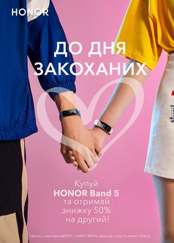 HONOR Band 5: специальное предложение ко Дню влюбленных
