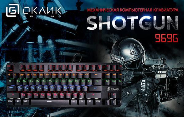 Механическая компьютерная клавиатура OKLICK 969G SHOTGUN